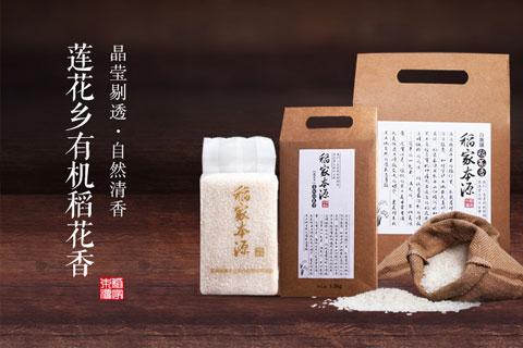稻家農業品牌策劃