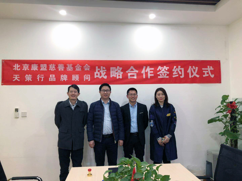 天策行品牌顾问与北京康盟慈善基金会达成战略合作—助推医药企业做好公益营销