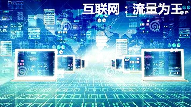 网络策划:互联网流量困境剖析(三)
