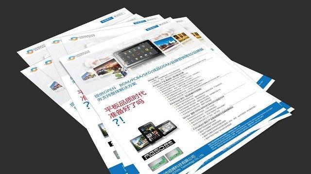 品牌营销:不可忽视的宣传单页