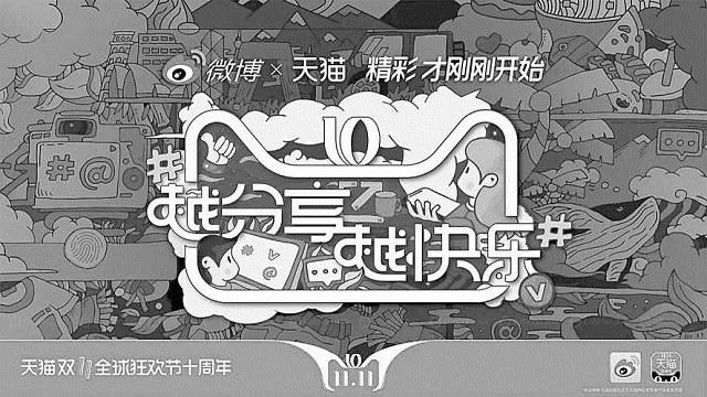 天猫双11广告语精彩汇集