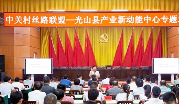 光山县产业新动能中心