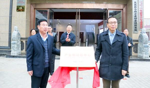 大荔县产业新动能中心