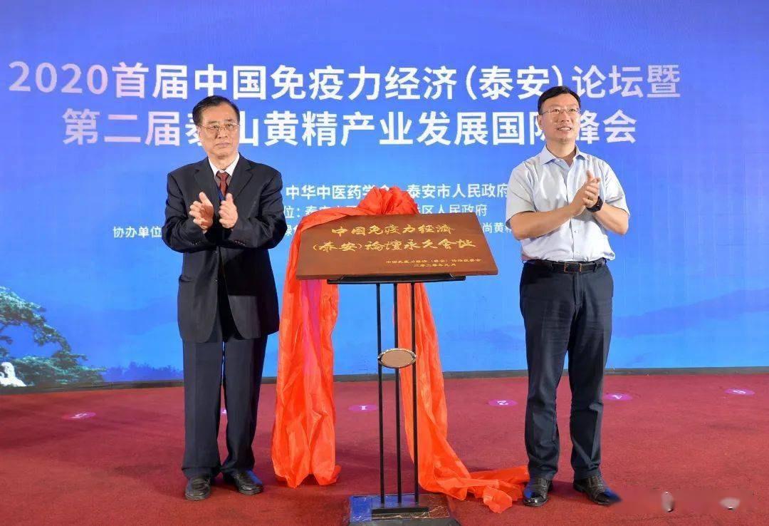 泰尚黄为地方特色产业嫁接大健康市场探索了新模式