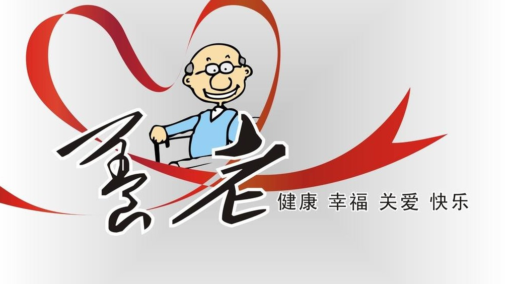 中國養老產業錯在哪兒(上)?